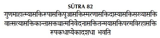 NBS_Sutra82